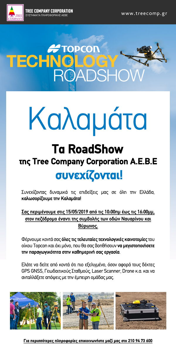 Τα RoadShow της Tree Company Corporation A.E.B.E συνεχίζονται!